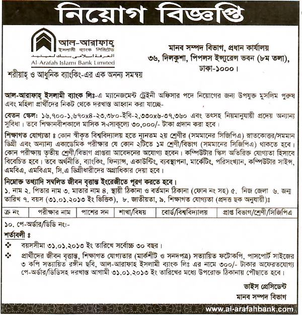 application letter for management trainee in bank personal statement