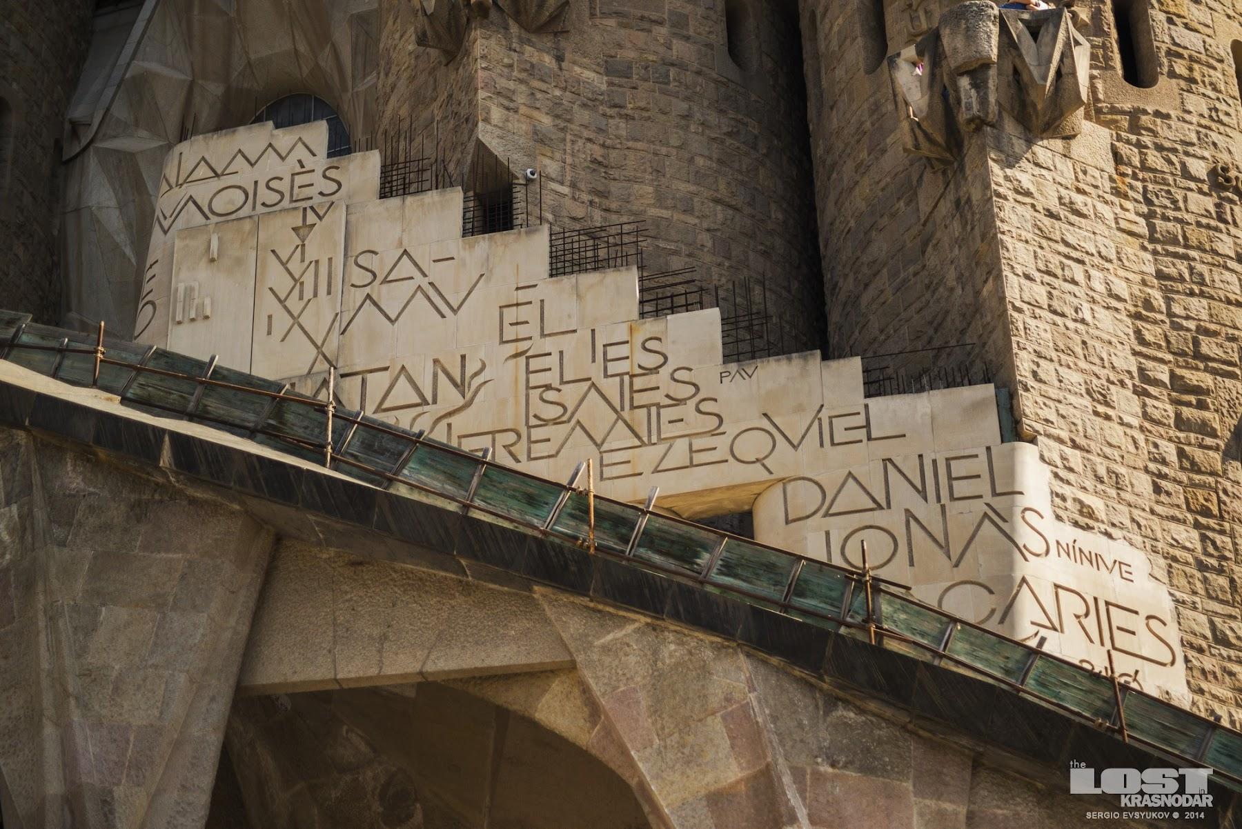Гауди и Барселона