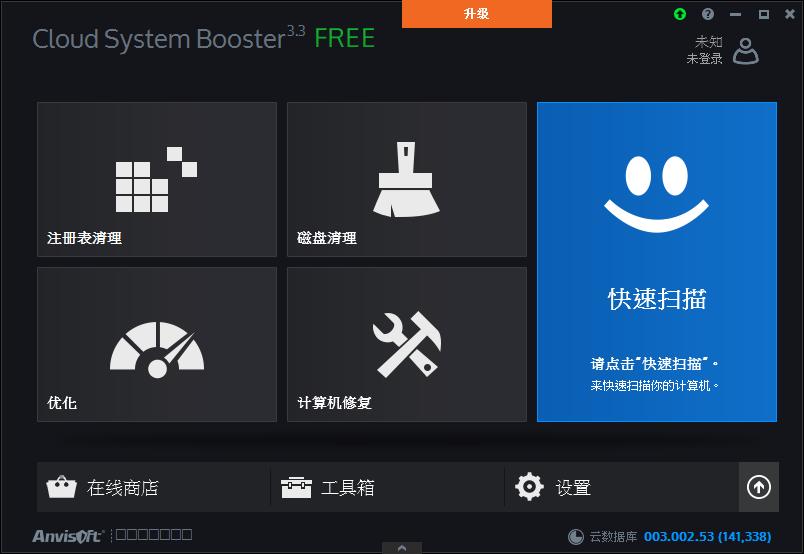 好用的電腦加速軟體推薦下載:Cloud System Booster,支援Win7/Win8系統