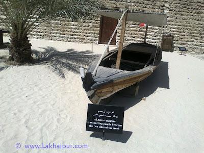 Al Abra (small boat) Dubai museum