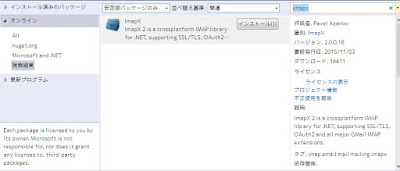 Imapx を Nuget から追加する