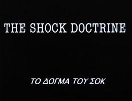 το δογμα του σοκ (η ταινια)