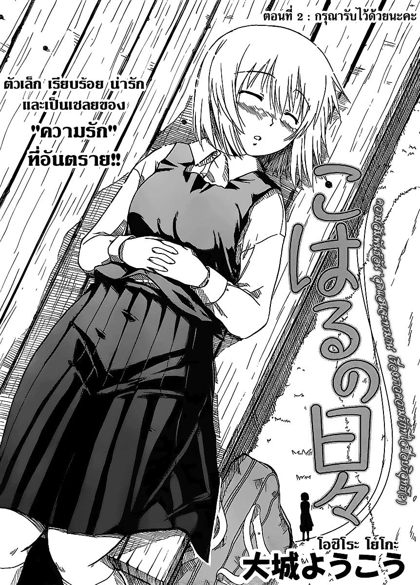 อ่านการ์ตูน Koharu no Hibi 2 ภาพที่ 1