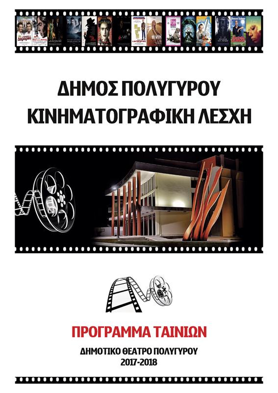 «Τα παράπονα στο Δήμαρχο» Στο  Δημοτικό Θέατρο Πολυγύρου
