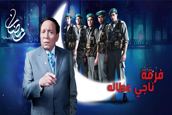Ferqet Nagy 3atallah فرقة ناجى عطا الله