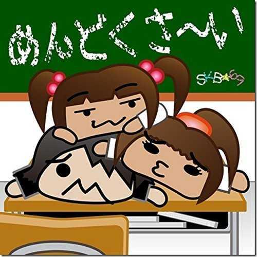 [Single] SKB☆69 – めんどくさーい (2015.04.29/MP3/RAR)