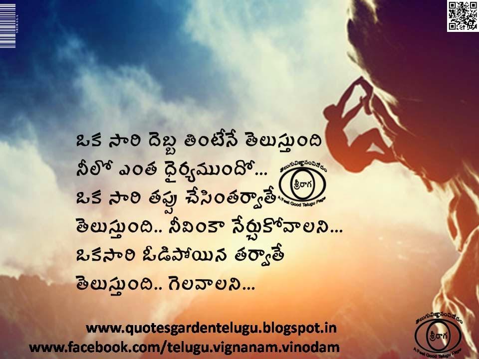 Best telugu life quotes - Life quotes in telugu - Best inspirational quotes about life - Best telugu inspirational quotes