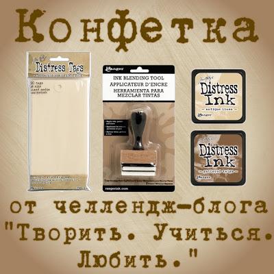 """Конфетка """"Винтажный дистресс-набор"""" до 31/10"""
