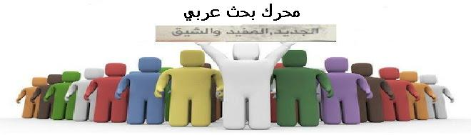 لوحة المفاتيح العربية