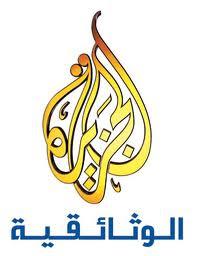 index قناة الجزيرة الوثائقية بث مباشر اونلاين   Watch Al Jazeera Documentary TV Online live