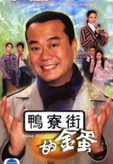 Xem Phim Mưu Sinh 2004