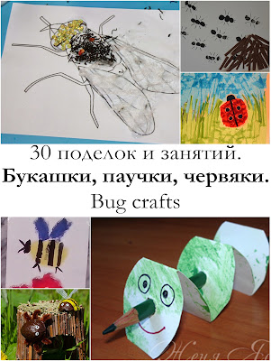 30 Bug crafts.