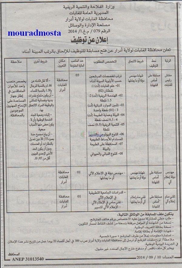 إعلان توظيف في محافظة الغابات لولاية أدرار Adrar