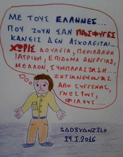 Με τους Έλληνες πρόσφυγες, κανείς δεν ασχολείται