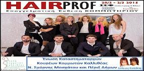 Ο σύλλογος κομμωτών Καλλιθέας την Κυριακή 1 Μαρτίου και ώρα 19:00μμ στο Stage Events Hair Prof 2015