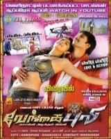 Vengai Puli -2014 – Tamil Dubbed, Watch Vengai Puli 2014 Movie Online