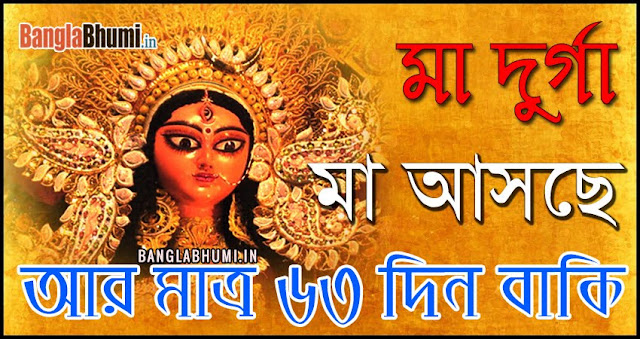 Maa Durga Asche 63 Din Baki - Maa Durga Asche Photo in Bangla