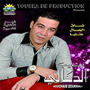 Bouchaib Doukkali-Dak El Hal Aliya 2015