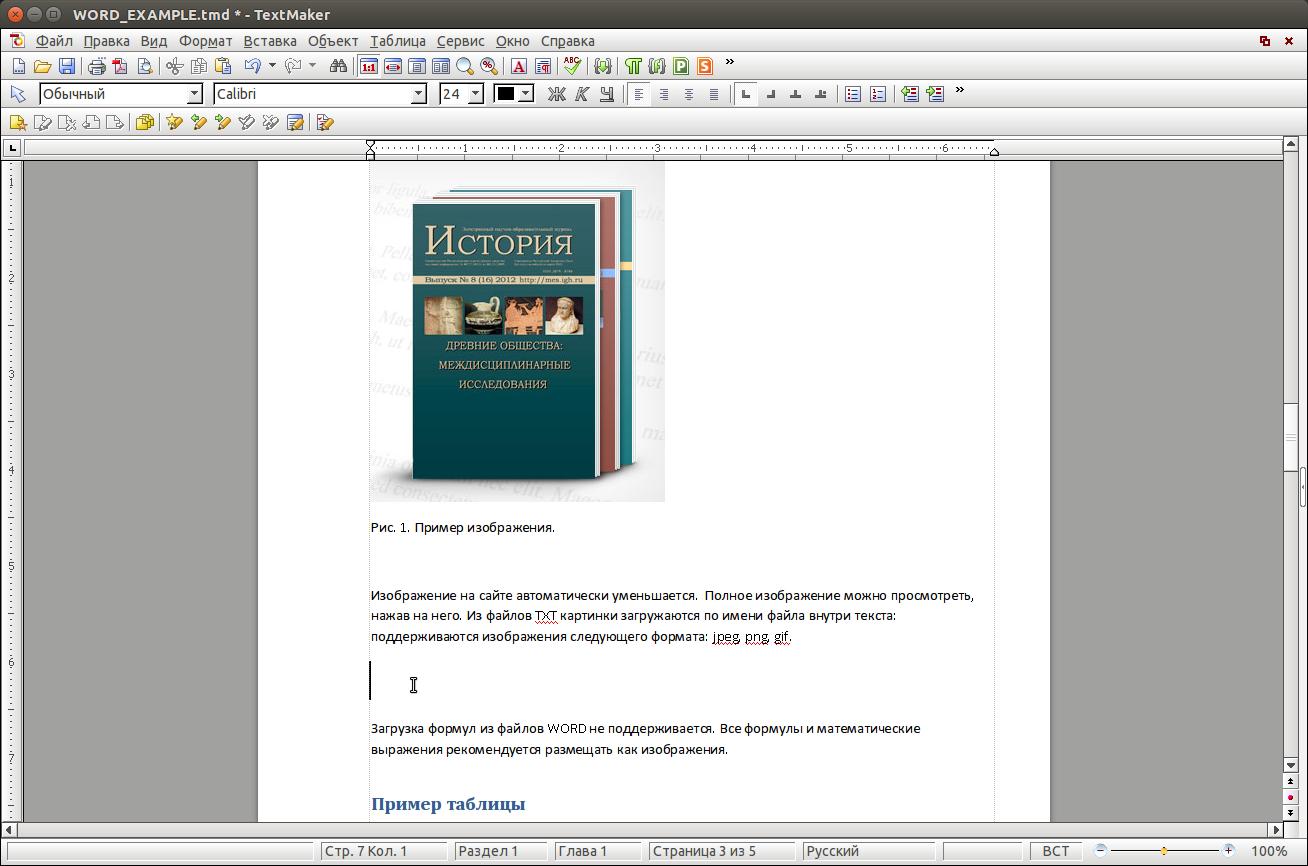 Визуальный редактор html на русском