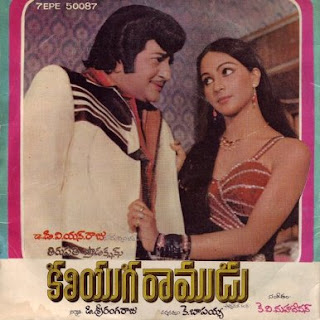 Kaliyuga Ramudu Telugu Mp3 Songs Free  Download  1981