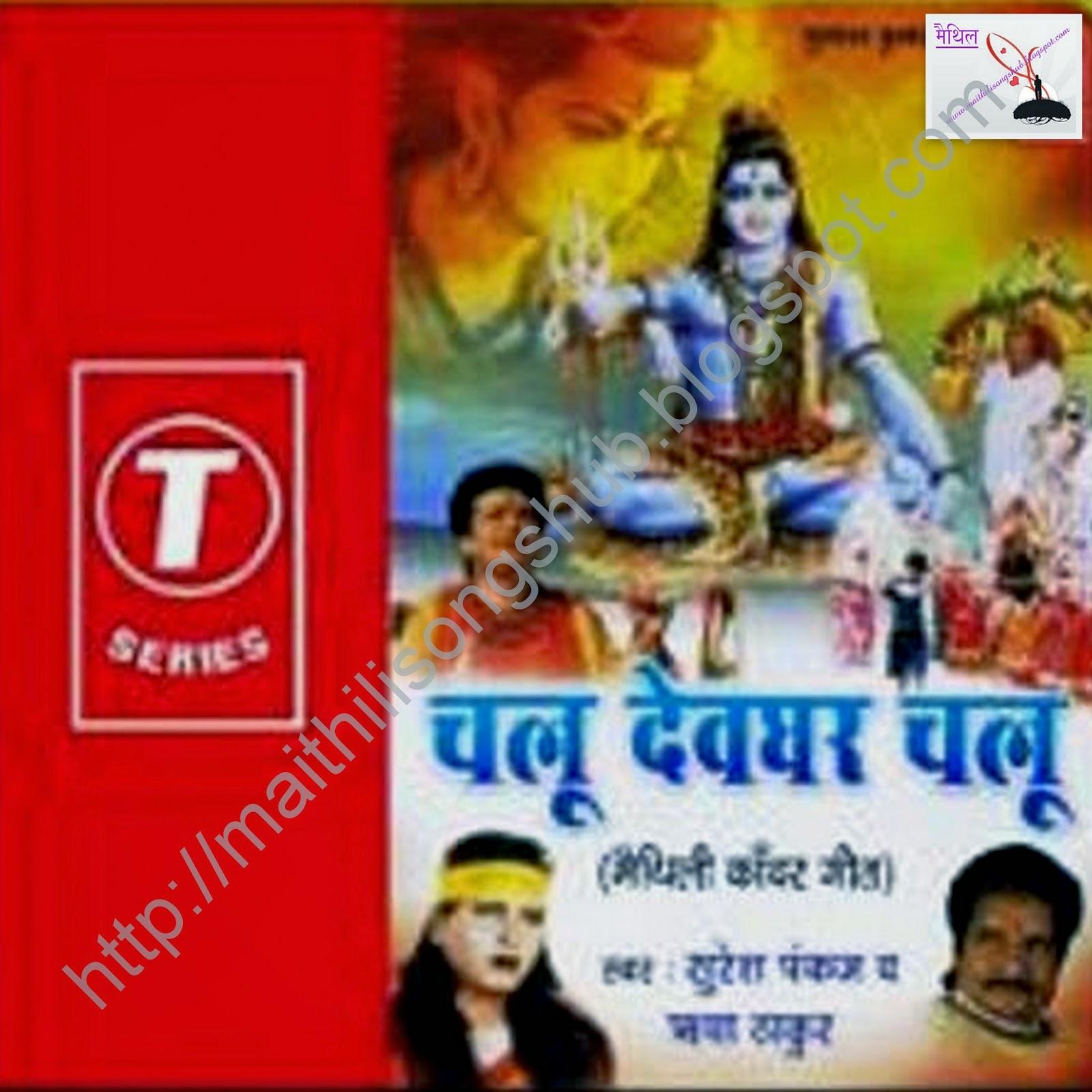 [Maithili Shiv Bhajan] - Chalu Devghar Chalu - Suresh Pankaj & Richa Thakur