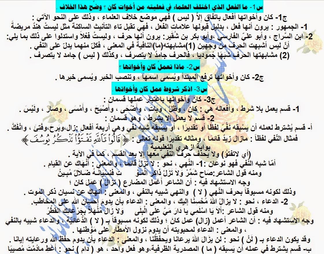 مذكرة في جميع المواد العربية المقررة علي الصف الاول الثانوي العلمي ترم ثاني