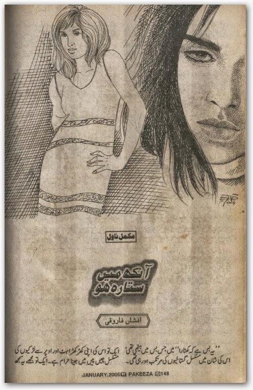 Aankh mein sitara ho Urdu novel by Afshan Farooqi pdf.