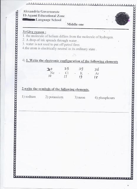 """تعليم الاسكندرية: نشر كل امتحانات الصف الاول الإعدادى """"عربى ولغات"""" نصف الترم الأول 2015 Scan0111"""