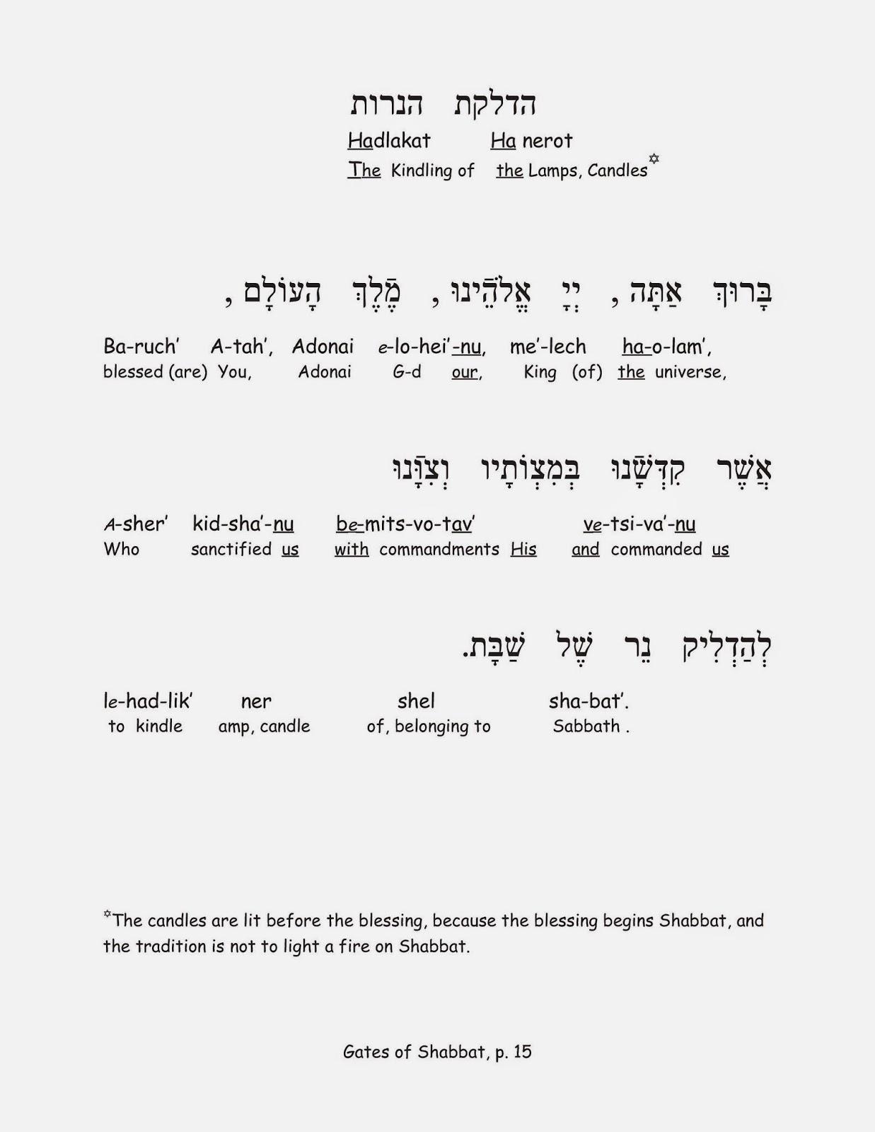 Above page from Sim Shalom Siddur -.kakatuv.com  sc 1 st  blogger & Amateur Cantor azcodes.com