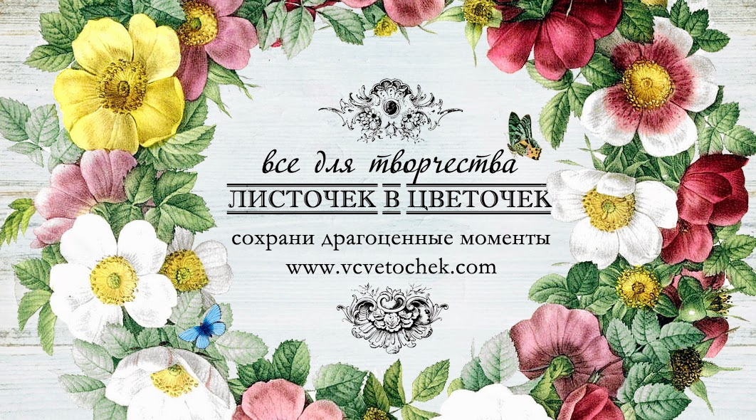 """Магазин """"Листочек в цветочек"""""""