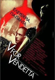 V FOR VENDETTA (2005) ταινιες online seires xrysoi greek subs