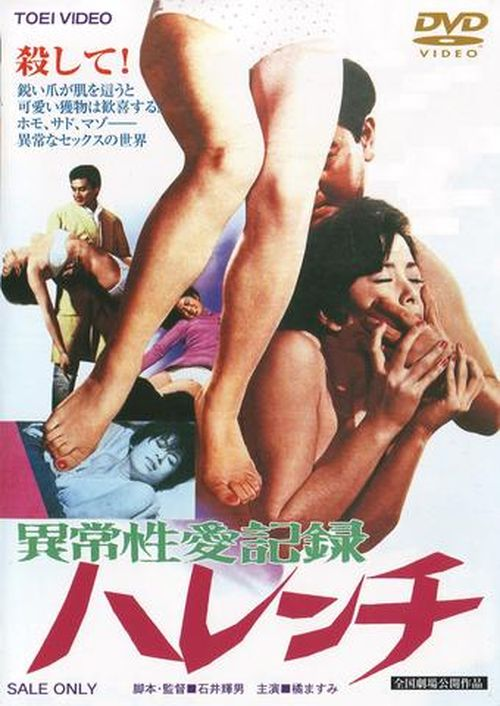 Shameless: Abnormal and Abusive Love AKA Ijô seiai kiroku: Harenchi 1969