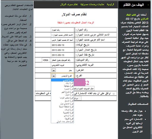 نظام صرف الدولار في المصرف العراقي للتجارة