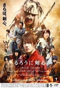 Jadwal RUROUNI KENSHIN: KYOTO INFERNO Platinum Cineplex Cibinong