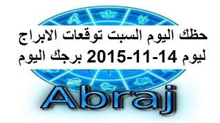 حظك اليوم السبت توقعات الابراج ليوم 14-11-2015 برجك اليوم السبت