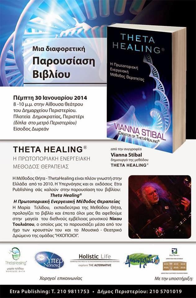 Παρουσίαση βιβλίου THETA HEALING Vianna Stibal, ΥπερΝόησις, εκδόσεις Etra