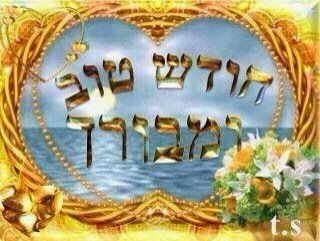 Image result for ‫חודש טוב‬‎