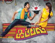 MP3 – Kappal (2014) Tamil Audio Download