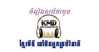 Khmer Midi1
