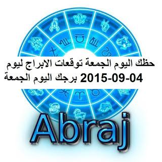 حظك اليوم الجمعة توقعات الابراج ليوم 04-09-2015 برجك اليوم الجمعة