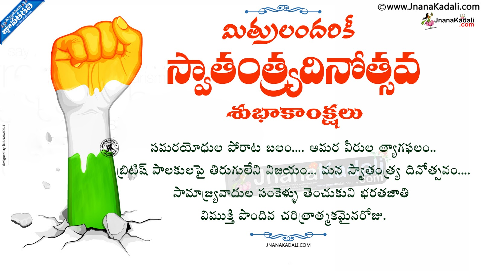 happy independence day quotes in telugu 70th independence day essay speech quotes wishes