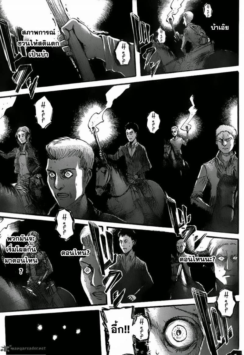 อ่านการ์ตูน Attack on Titan 38 ภาพที่ 17
