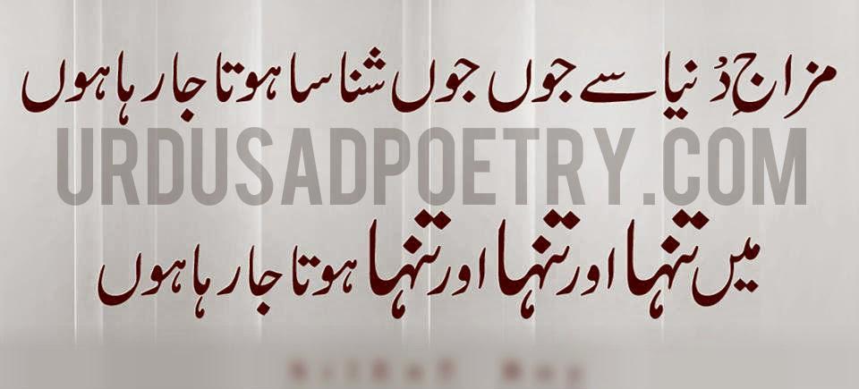Mizaaj-e-Duniya Se