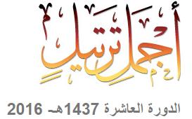 مسابقة القرآن الدولية بدبى بالإمارات