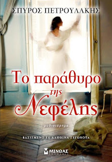 http://www.minoas.gr/book-3972.minoas