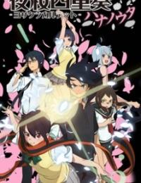 Yozakura Quartet: Hana no Uta
