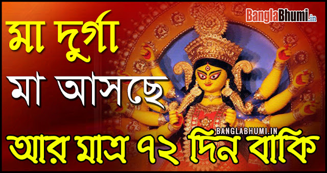 Maa Durga Asche 72 Din Baki - Maa Durga Asche Photo in Bangla