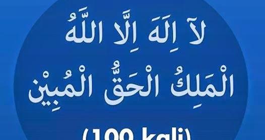 Hasil gambar untuk lailahaillallah al malikul haqqul mubin