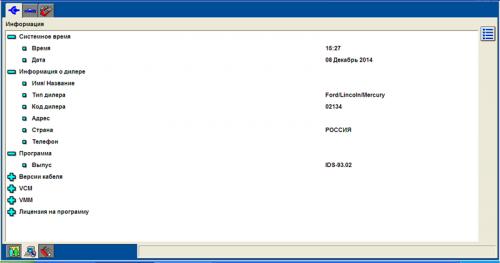 Ford IDS Calibration v8 Vmware Workstation Crack License