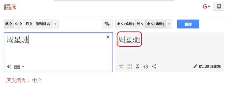 https://translate.google.com.tw/?hl=zh-TW#en/zh-CN/%E5%91%A8%E6%98%9F%E9%A6%B3